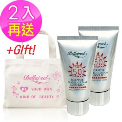 bellapeel蓓拉佩爾恒潤水感美白隔離霜SPF50PA+++50ml2入組送布袋