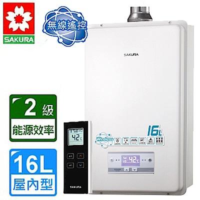 櫻花牌 16L無線遙控智能恆溫強制排氣熱水器 SH-1625(桶裝瓦斯) 限北北基桃中高配