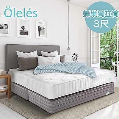 Oleles 歐萊絲 蜂巢式獨立筒 彈簧床墊-單人3尺
