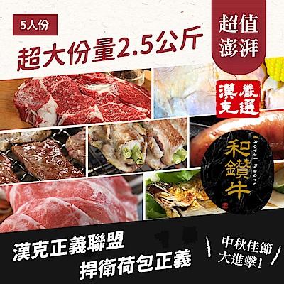 【漢克嚴選】美國和牛_中秋破盤烤肉組_5組(2500g±10%/組)