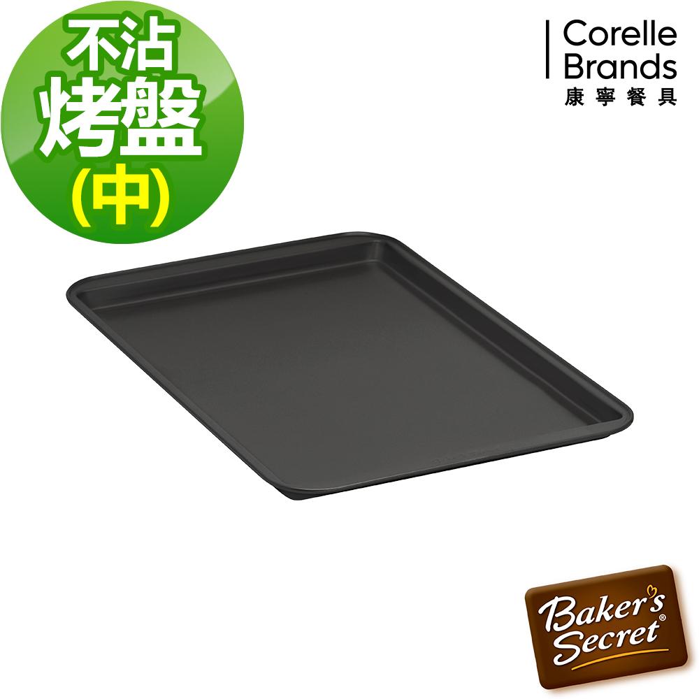 美國康寧 BakersSecret 多功能不沾烤盤 (中)