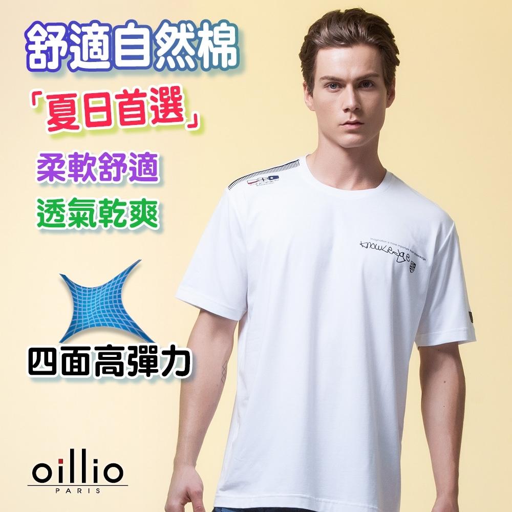 oillio歐洲貴族 男裝 短袖吸濕排汗圓領T恤 全棉彈力透氣自由百搭 白色(台灣製)
