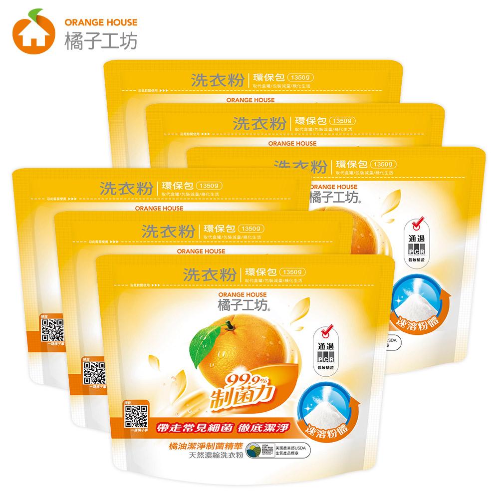 橘子工坊 天然濃縮洗衣粉環保包1350g x6包