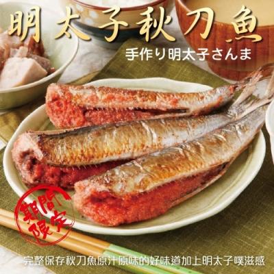 買1送1【海陸管家】明太子秋刀魚 共2盒(每盒5隻/約320g)
