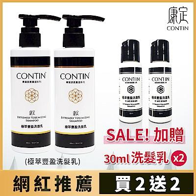 CONTIN 康定 酵素極萃豐盈洗髮乳2入組(贈豐盈30ml*2)