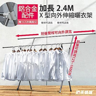 [時時樂限定] 晴天媽咪 加長2.4M全鋁合金配件X型可調高向外伸縮曬衣架(贈10個防風掛勾)