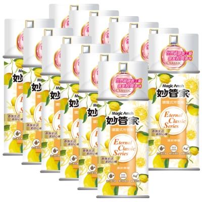 【妙管家】噴霧式芳香劑(清新檸檬)300ml(12入/箱)