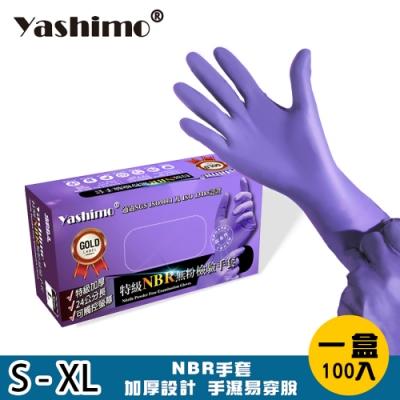 【Yashimo】NBR紫色無粉檢驗手套 最高品質NBR手套 無粉加厚耐用 紫色100入 檢驗手套/可觸控螢幕/彈性佳
