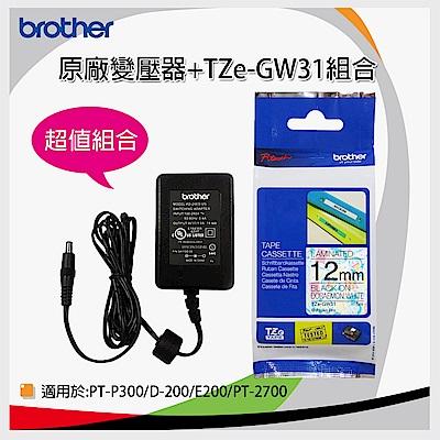 【超值組合】原廠變壓器AD-24+TZe-GW31 原廠卡通12mm 白底底黑字標籤帶