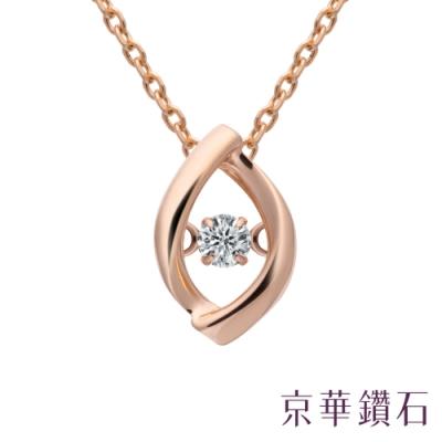 京華鑽石 跳舞鑽石項鍊 0.03克拉 18K玫瑰金 跳舞鑽系列之星辰