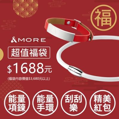 &MORE 愛迪莫 健康鈦鍺項鍊+真皮鍺手環 超值1+3入組 福袋 新年禮物 刮刮卡 紅包
