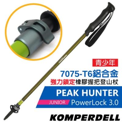 KOMPERDELL PEAK HUNTER JUNIOR POWERLOCK 青少年 7075-T6 鋁合金強力鎖定橡膠握把登山杖(單支.僅218g)