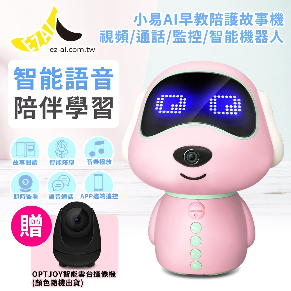 小易AI早教陪護故事機/視頻/通話/監控/智能機器人-粉紅