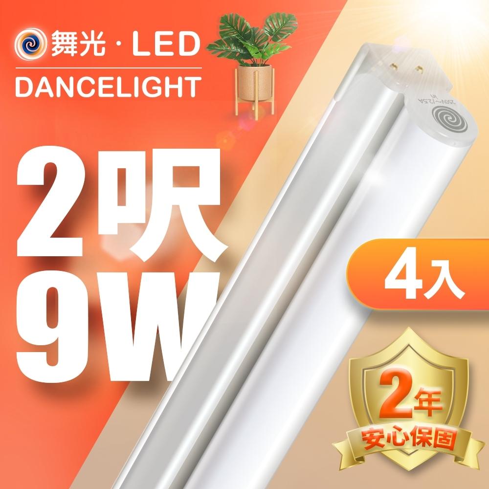 (4入)舞光 2呎LED支架燈 T5 9W 一體化層板燈 不斷光間接照明 2年保固