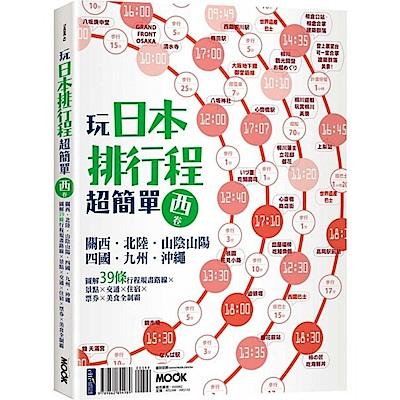 玩日本排行程超簡單西卷