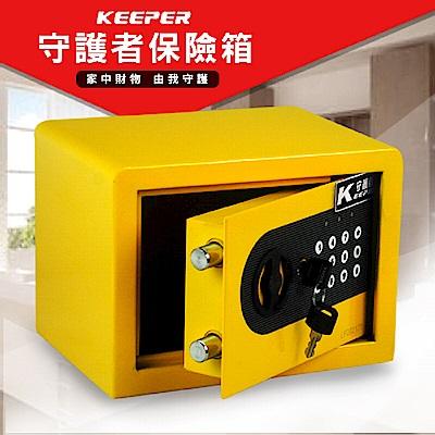 【守護者保險箱】迷你 保險箱 保險櫃 保管箱 電子 密碼 保險箱 17AT 黃色