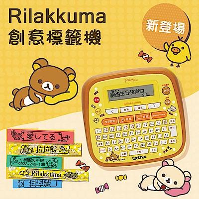 【Brother原廠公司貨】PT-D200RK Rilakkuma拉拉熊 創意自黏標籤機