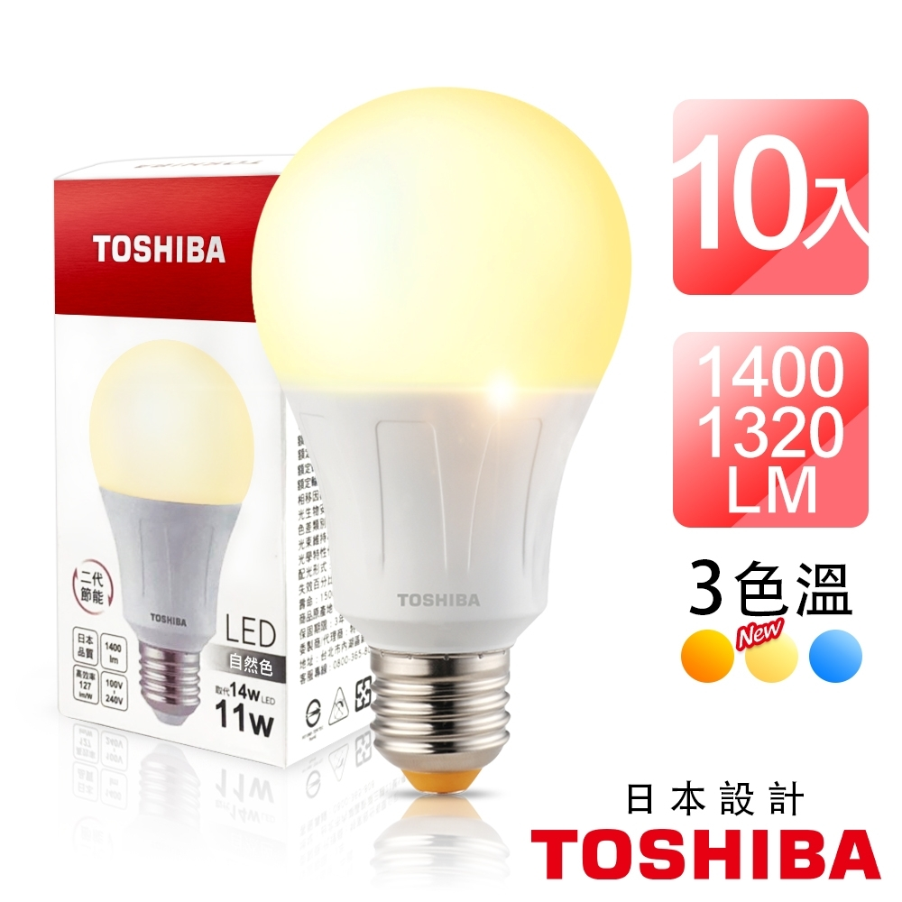 TOSHIBA東芝 10入組 第二代 高效球泡燈 廣角型 11W LED燈泡