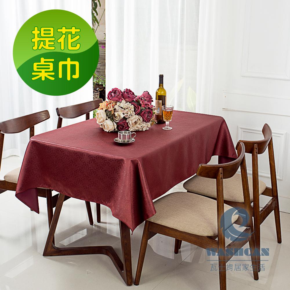 Washcan瓦士肯 輕奢提花桌巾 悠然-勃根地紅 138*180cm