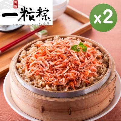 石碇一粒粽 櫻花蝦米糕 2盒 1000g/盒(年菜預購)