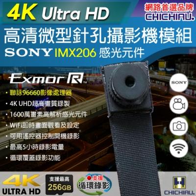 【CHICHIAU】SONY感光元件 聯詠96660 高清4K 迷你DIY微型針孔攝影機錄影模組