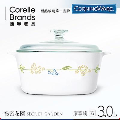 美國康寧 CORNINGWARE 祕密花園方型康寧鍋3L(8H)