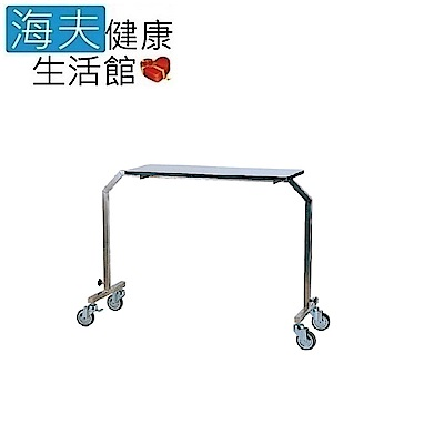 海夫 耀宏 YH020 雙邊腳 不鏽鋼床上桌 附輪 有輪子