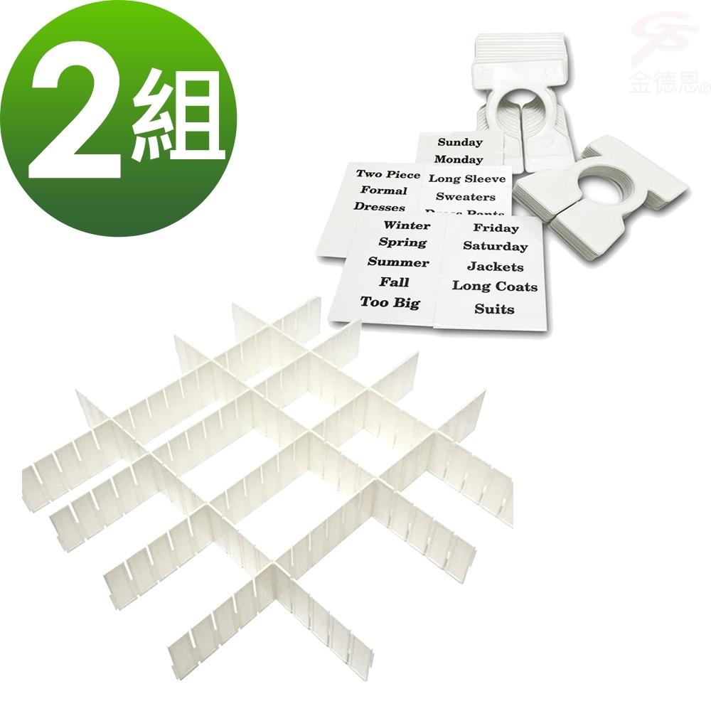 【團購主打】2組抽屜收納分隔板+送衣櫃衣櫥分類牌附分類貼紙2包1包20入