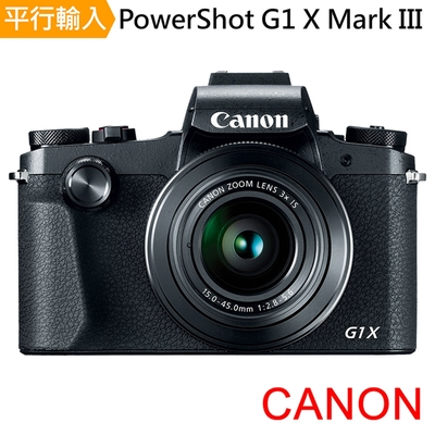 Canon G1 X Mark III 大光圈類單眼相機*(中文平輸)