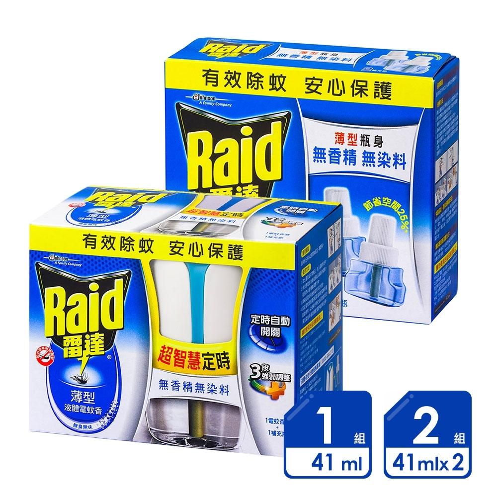 1主體+5補充 | 雷達 超智慧薄型液體電蚊香器+補充瓶x5入(無臭無味)