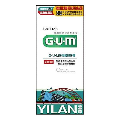GUM 岩鹽牙膏150gx2入 宜蘭雙贏包