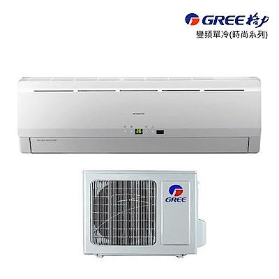 GREE格力 12-14坪變頻冷專一對一分離式GSE-80CO/GSE-80CI