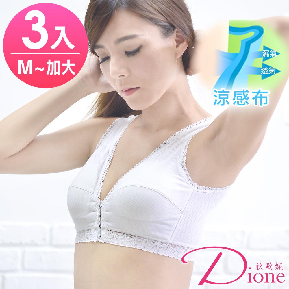 Dione 狄歐妮-無鋼圈內衣-前扣型胸衣-M-Q加大-3入