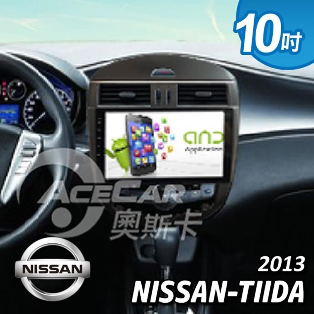 【奧斯卡 AceCar】SD-1 10吋 導航 安卓  專用 汽車音響 主機 (適用於裕隆 TIIDA 13年式後 有恆溫款)