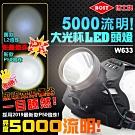 【BOST博士牌】LED頭燈-P50 大光杯頭燈