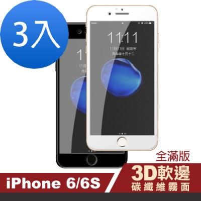 iPhone 6/6S 霧面 軟邊 碳纖維 手機貼膜-超值3入組