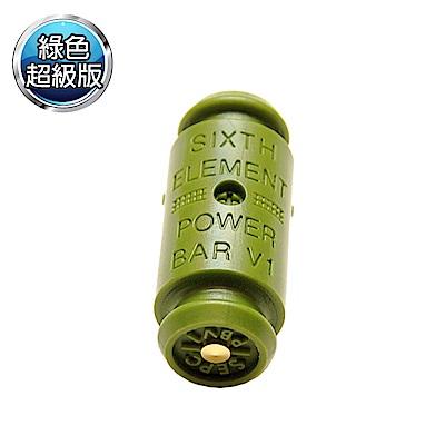 第六元素 電集棒V1 綠色超級版