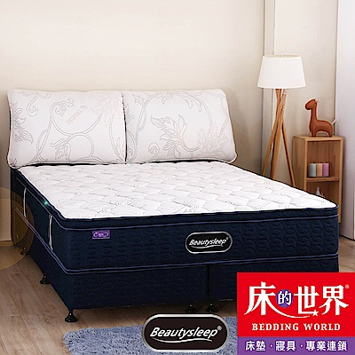 床的世界 Beauty Sleep睡美人名床-BL2 天絲針織乳膠 雙人標準獨立筒上墊