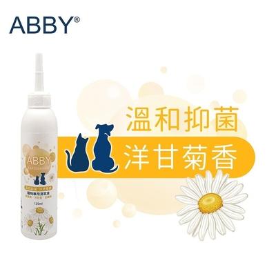 【2入組】ABBY機能性寵物溫和清耳液 120ML 寵物耳朵清潔