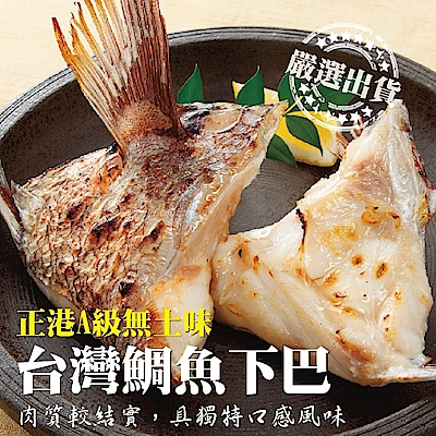 【海陸管家】台灣鮮嫩鯛魚下巴4包(每包9-10片/共約1kg)