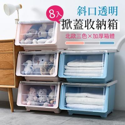 【溫潤家居】前開式居家儲物箱 玩具雜物收納箱 透明前蓋儲物箱(同色8入)