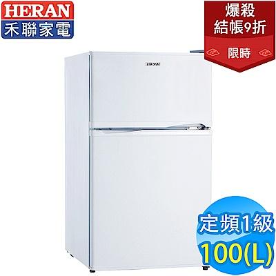 結帳9折!HERAN禾聯 100L 1級定頻2門電冰箱 HRE-B1012