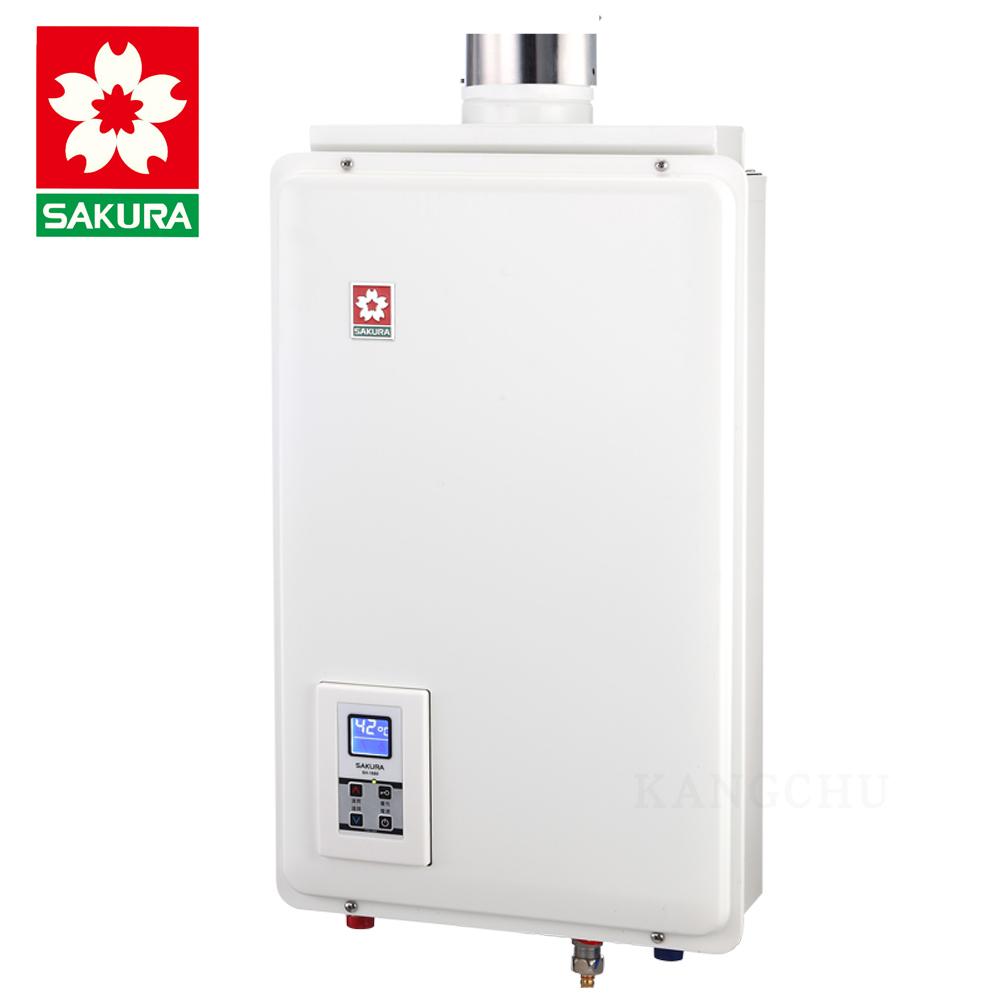 (無卡分期-12期)櫻花牌 SH1680 智能恆溫分段火力16L強制供排氣熱水器(桶裝)
