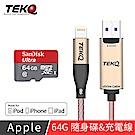 TEKQ uDrive Cable  lightning USB3.1 64G蘋果碟充電線