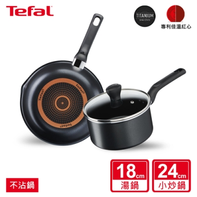 [小資族三件組]Tefal法國特福 璀璨系列不沾鍋(24CM小炒鍋+18CM湯鍋)