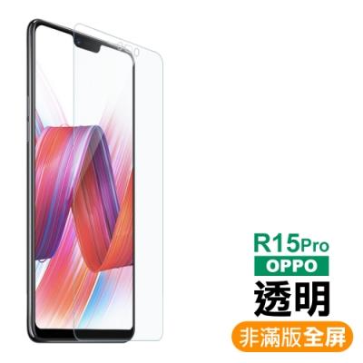 OPPO R15 Pro 透明 9H 鋼化玻璃膜 手機螢幕保護貼