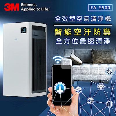 3M FA-S500 淨呼吸全效型空氣清淨機-適用至32坪(內含專用靜電濾網2片組)