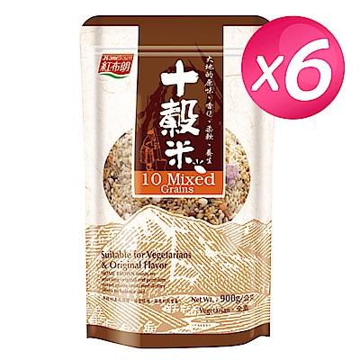 紅布朗 十穀米(900g)x6入