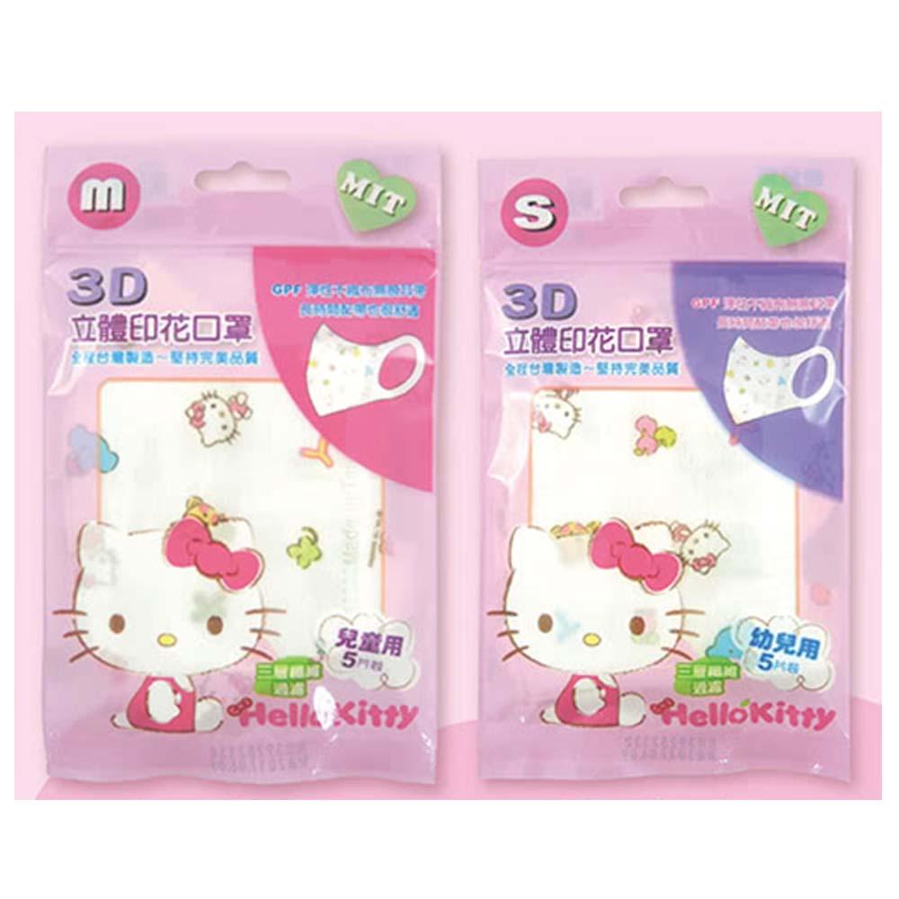 HELLO KITTY  3D立體印花兒童口罩 (50入)(共2款可任選)