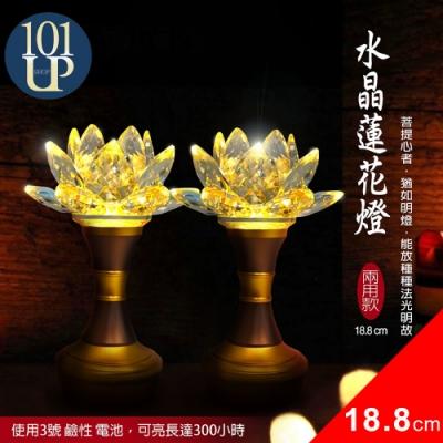 UP101 18.8cm兩用款水晶蓮花燈一對(D326)